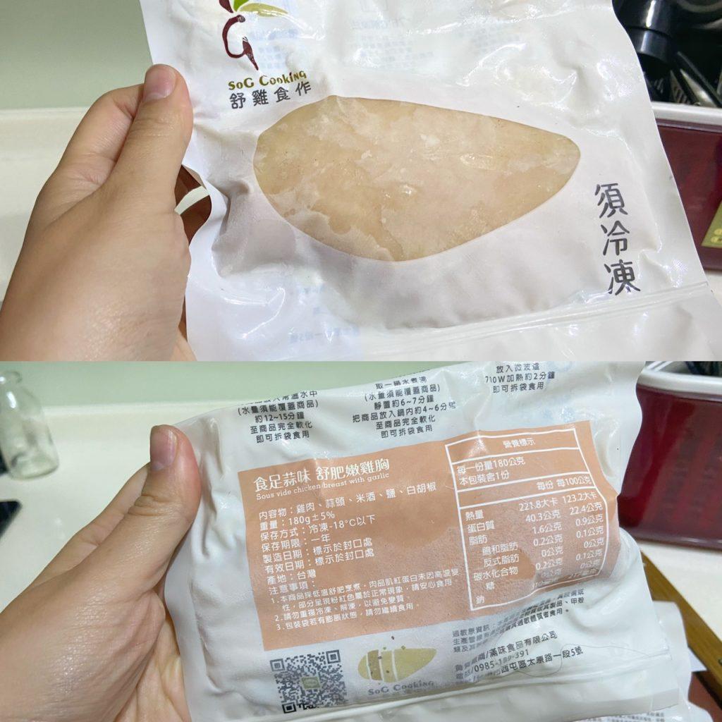 舒雞食作 SoG Cooking