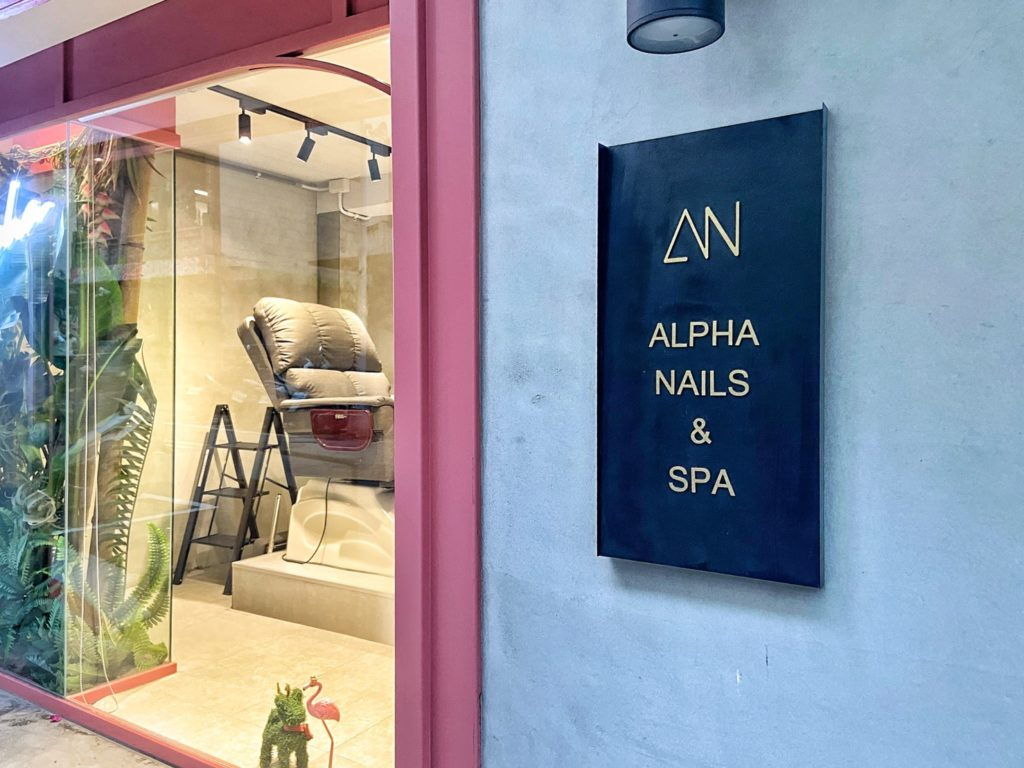 Alpha Nails & Spa 光療